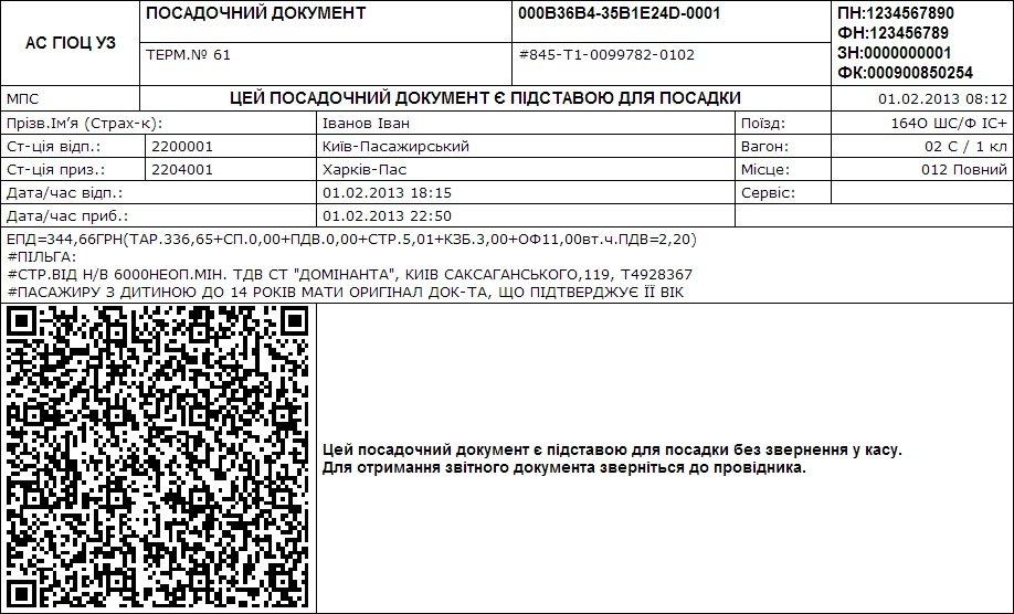 Можно ли купить билеты на поезд из донецка стоимость билета на самолет из саратова до москвы