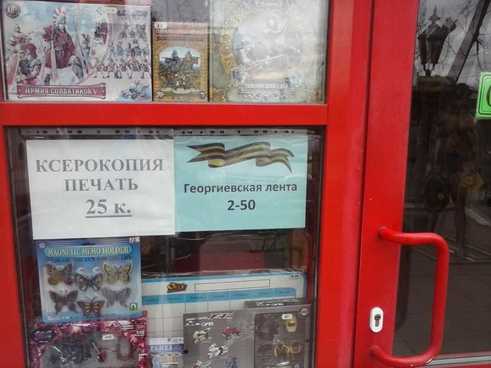 В Луганске продают георгиевские ленты по цене проезда в маршрутке (ФОТО)