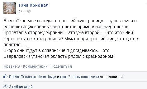 БРАТ У ВОРОТ. Российские войска подошли вплотную к Луганской области (обновляется)