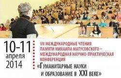 В Луганске  проходят VII Международные чтения  памяти Михаила Матусовского