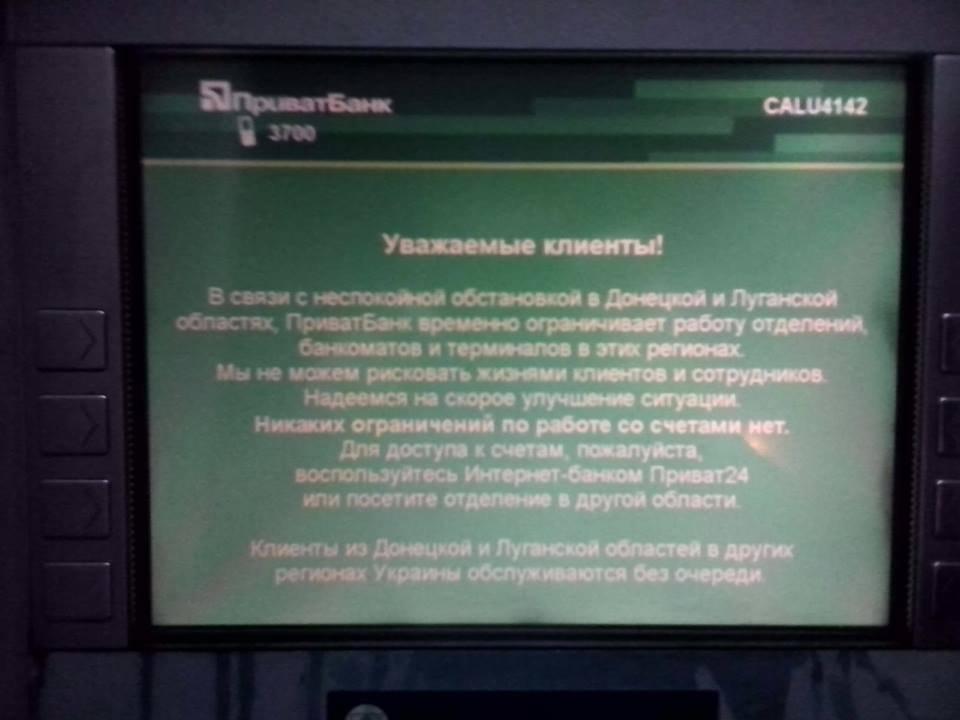 """Теперь на Луганщине """"Приватбанк"""" доступен только в интернете"""
