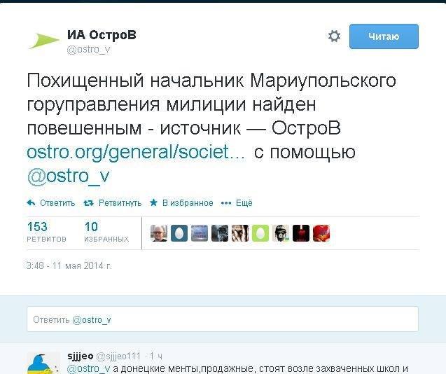 Главу УВД Мариуполя Андрущука повесили, - СМИ
