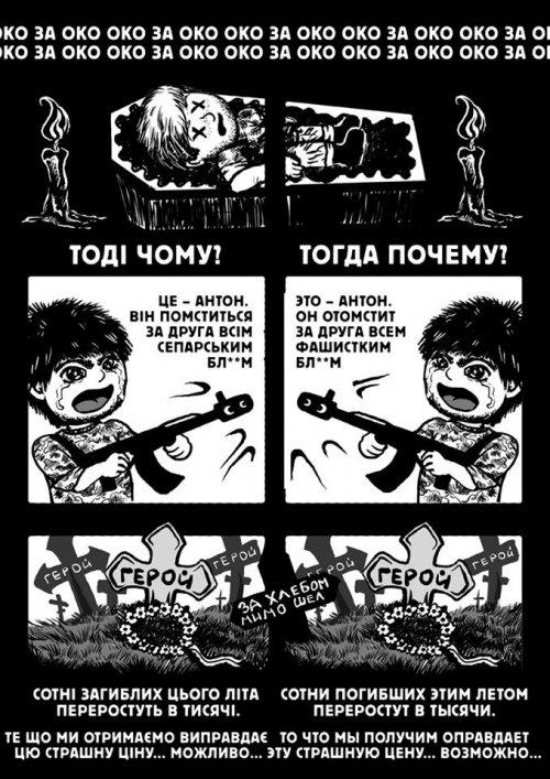 Луганчанка створила комікс про трагедію українського народу (ФОТО)