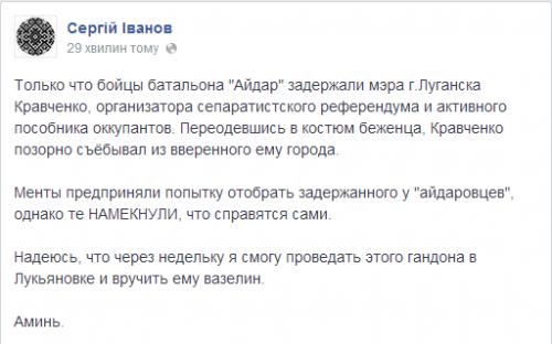 Батальон «Айдар» задержал мэра Луганска