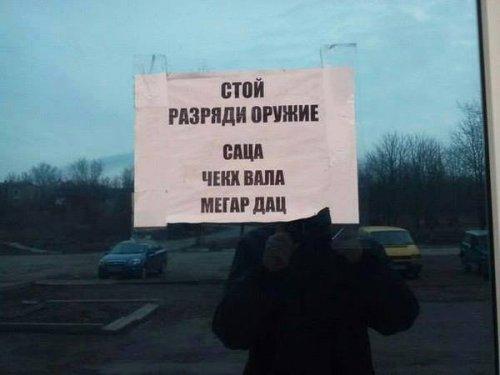 В Краснодоне для Путинских «шахтеров» развешивают объявления на чеченском (фото)