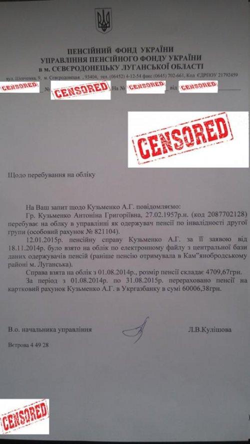 Заместительница мэра Луганска получает украинскую пенсию проживая в оккупированном городе