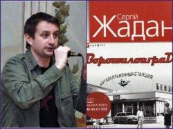 Летом начнутся съемки фильма по роману С. Жадана «Ворошиловград»