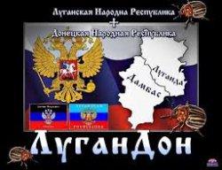 Правовой и экономический ликбез для «новороссов», или Несладкая жизнь «лнр» - Олена Степова