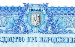 Как получить государственную помощь от Украины при рождении ребенка в Луганске