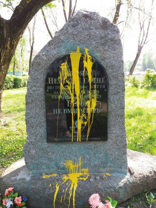 В Киеве облили краской памятный знак героям Небесной сотни