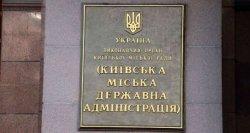 Киевская городская администрация переплатит за полиграфические услуги более 196 тысяч гривень