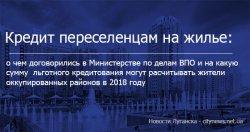 Стала известна предварительная сумма и срок кредитования ВПО на приобретение жилья в Украине