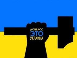 38% жителей Донбасса считает ключом к разрешению конфликта повышение уровня жизни в Украине