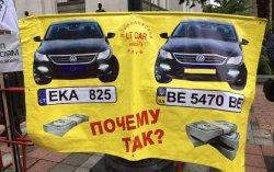 Авто на еврономерах легализуют за 1000 евро?