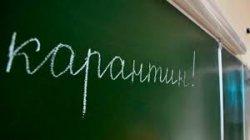 Киевсовет рассматривает петицию о закрытии школ города и области на карантин