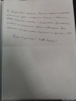 Сенцов объявил бессрочную голодовку