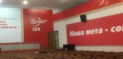 Киберполиция прекратила работу сайта Коммунистической партии Украины