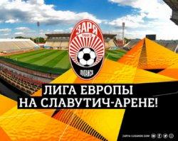 Луганская «Заря» привезет в Запорожье Лигу Европы