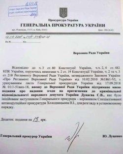Генпрокурор просит лишить иммунитета Вилкула, Дунаева и Колесникова