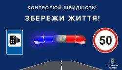 В Киеве возобновили ограничение скорости движения до 50 км/ч