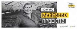 7 музеїв Донбасу отримали гранти по 100 000 гривень