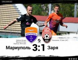 Луганская «Заря» завершила чемпионат Украины 2018-2019 на пятом месте