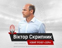 Луганская «Заря» получила нового главного тренера