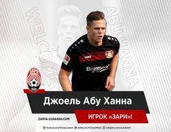 Луганская «Заря» купила 4 новых игроков