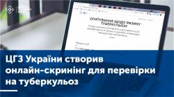 В Украине можно пройти онлайн-тест на туберкулез