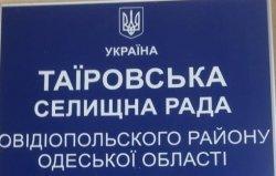 Сессия Таировской ОТГ проголосовала за отставку Тимура Хасаева с поста поселкового головы